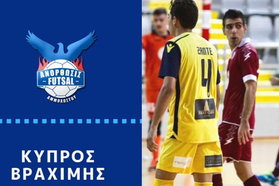 https://www.24sports.com.cy/gr/sports/podosfairo/kypros/foytsal/foytsal-anorthosi/anorthosi-ekleise-braximi